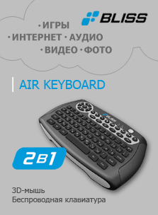 klaviatura-bliss-air-keyboard